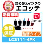 LC3111-4PK 詰め替えインク お徳用ビギナーセット brother PRIVIO MFC-J903N DCP-J982N-B/W DCP-J582N MFC-J738DN/DWN DCP-J978N-B DCP-J978N-W
