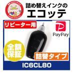 【リピーター用】 EPSON エプソン IC80 IC80L IC6CL80 IC6CL80L 用 詰め替えインクボトル 単品 30ml 互換