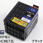 エプソン対応 互換インク ICBK73L IC73 大容量 ブラック 単品 EPSON ビジネスプリンター PX-K150 カートリッジ 黒