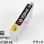 IC4CL46 EPSON エプソン プリンター 用 インクカートリッジ互換 単品