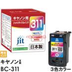 BC-311 BC311 カラー 大容量 Canon キャノン プリンター 用 再生インク リサイクルインク 単品 非純正インク ジット