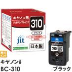 BC-310 BC310 黒 大容量 Canon キャノン プリンター 用 再生インク リサイクルインク 単品 非純正インク