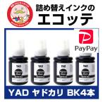 YAD-BK ブラック 互換インクボトル ブラック4本セット EPSON EW-M571T EW-M571TW EW-M630TB EW-M630TW EW-M670FT EW-M670FTW PX-M270FT PX-M270T