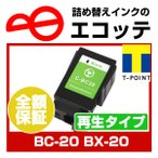 BC-20 BX-20 BX-20s BXI-20s キャノン プリンター 用 リサイクルインク 黒 単品 bc20 bx20 bx20s bxi20s
