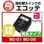 BC-01 BC-02 BX-2 BX-3 IH-025 BC01 BC02 BX2 BX3 IH025 Canon キャノン プリンター 用 再生インクカートリッジ リサイクルインク 黒 単品