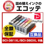 BCI-381XL BCI-380XL/6MP プリンターインク 互換 6色セット Canon PIXUS ピクサス シリーズ TS8330 TS8230 TS8130
