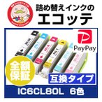 IC6CL80 IC6CL80L IC80 IC80L エプソン 用 大容量 互換インク 選べるカラー6個*セット ゆうパケット 送料無料 EP-707A EP-777A EP-807AB EP-807AR他