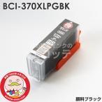 キヤノン インク BCI-370PGBK 顔料ブラック 互換インクカートリッジ 単品