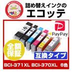 (送料無料) キヤノン対応 互換インク BCI-371XL+370XL/6MP 選べる6個*セット (Y) Canon キャノン PIXUS TS9030 TS8030 TS6030 TS5030 MG7730 MG6930 MG5730の画像