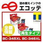 BC-345XL BC-346XL プリンターインク 再生品 4色セット Canon PIXUS ピクサス TS3130S TR4530 TS3130 TS203