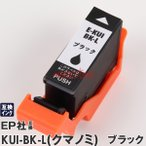 KUI-6CL-L クマノミ プリンターインク 互換 各色 単品 EPSON Colorio カラリオ EP-879AB EP-879AR EP-879AW EP-880AW EP-880AB