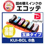 KUI-6CL-L クマノミ プリンターインク 互換 6個セット EPSON Colorio カラリオ EP-879AB EP-879AR EP-879AW EP-880AW 880AB 880AR 880AN