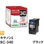 キャノン インク BC-340 BC340 Canon リサイクルインク ブラック単品 非純正インク ジット 5213B001