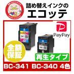 プリンターインクキャノン BC340 BC341 Canon リサイクルインク ブラック カラー*セット 非純正インク ジット