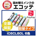 IC6CL80 IC6CL80L IC80 IC80L エプソン 用 大容量 互換インク 選べるカラー6個*セット(+ブラック1個おまけ) ゆうパケット 送料無料 EP-707A