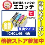 IC4CL46 サッカーボール プリンターインク 互換 4個セット EPSON Colorio PX-V780 PX-A740 PX-A720 PX-A640 PX-A620 401A 402A 101 501A
