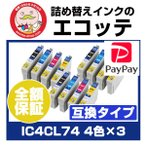 IC4CL74 IC74 エプソン プリンターインクカートリッジ互換 選べるカラー 12個*セット PX-M5040 PX-M5041 PX-M740F PX-M741F PX-S5040
