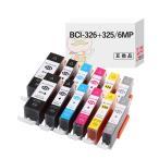 キャノン 互換インク BCI-325 BCI-326 BCI-326+325/6MP 選べる12個*セット マルチパック