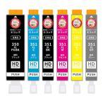 BCI-351XL+350XL/5MP BCI-351XL+350XL/6MP BCI-350XL BCI-351XL インクカートリッジ互換 選べるカラー6個*セット キヤノン ゆうパケ 送料無料
