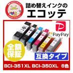 キヤノン インク 大容量 BCI-350XL BCI-351XL 互換インク 選べるカラー6個*セット ゆうパケ キャノン 送料無料 PIXUS MG5430 MX923