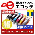Canon プリンター MG7130 インク BCI-351XL+350XL/6MP 互換 選べる12個*セット