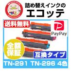 TN-291/TN-296 brother互換トナーカートリッジ 4色セット JUSTIO HL-3170CDw HL-3140Cw MFC-9340CDw DCP-9020CDw