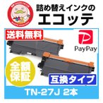トナーカートリッジ TN-27J 互換トナー ブラザー 2本*セット HL-2270DW HL-2240D DCP-7060D DCP-7060DN FAX-2840 FAX-7860DW MFC-7460DN