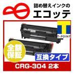 ショッピングカートリッジ トナーカートリッジ304 CRG-304 0263B005 キャノン Canon 互換トナー2本*セット Satera MF4010 MF4120 MF4130 MF4150 MF4270 MF4680