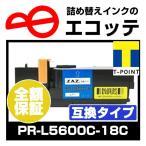 PR-L5600C-18C NEC 日本電気 互換トナー MultiWriter 5600C MultiWriter 5650C MultiWriter 5650F