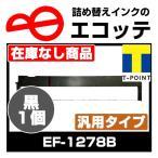 (お預かりして再生)NEC 日本電気 EF-1278B / EF-1278BM 汎用インクリボンカセット 黒1個