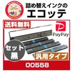 ショッピングドット アプティ用 汎用インクリボンカセット1個+サブリボン4個 APTi 00558 黒 1個 Power Typer V900 M703 M702 (CIS / JBAT / JBCC) 詰替 詰換 日本製