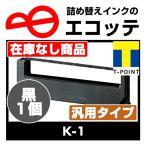(お預かりして再生) NIPPO ニッポー 汎用 インクリボン カセット K-1 黒 1個  NTR-2100 ワイヤドットプリンター カートリッジ リサイクル タイムレコーダー