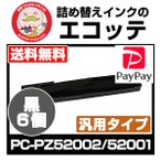 ショッピングドット 日立用 汎用サブリボン PCPZ52002 PCPZ52001 黒 6個 HITACHI GX-5300 PC-PZ5200 PC-PN52001 PC-PN52002 PC-PN5300 PC-PN5400 PC-PN5450 IMPACTSTAR L-28 L-50