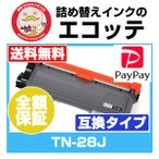 TN-28J brother互換トナーカートリッジ 単品 DCP-L2520D DCP-L2540Dw AX-L2700Dn HL-L2300 HL-L2320D HL-L2360Dn L2365Dw