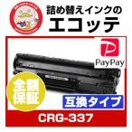 キヤノン トナーカートリッジ337 互換 CRG-337 MF210 MF216n MF220 MF222dw MF224dw
