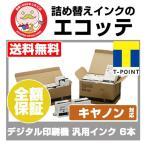 【お預かりして補充】 キヤノン デジタル印刷機 輪転機 汎用インク 補充サービス 600cc×6本 【DP-3II】 リターン