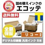 リコー RICOH デジタル印刷機 輪転機 汎用インク えらべるカラー600cc×5本 【RH-JP6】