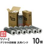 リソー RISO デジタル印刷機 輪転機 汎用インク えらべるカラー1000cc×10本 【RO-RZ】