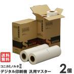 コニカミノルタ KONICA CS マスター CDB4/CD300 汎用デジタル印刷機 マスター 2セット 【RH-B4-V6】