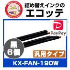 パナソニック 汎用 インクフィルム KX-FAN190W 6個 Panasonic PD10 PD70 PD60 PD60 PD55 PD50 PD30 PW82 PW62 PW61 PW60 PW52 PW56 PW..