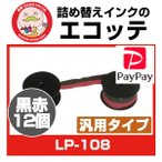 LP-108 東芝 用 汎用スプールリボン 黒赤 12個 EC-1003P EC-1012P 電子式卓上計算機 電卓 トスカル デジタルプリンター