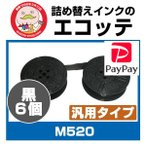ショッピングドット M520 オムロン 用 汎用スプールリボン 黒 6個 590 591 790MS タイプライター