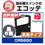 CR5650 S-PR-104BX S-PR-103BX カシオ 用 汎用インクリボンカセット 黒 6個 RX55-2 RX55VA RX55VA2 楽一 ドットインパクトプリンター