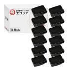 DP3220 DP3320 リコー 用 汎用サブリボン 黒 12個 DP3220 DP3320