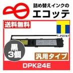 DPK24E OAR-FM-1S 0322310 D30L-9001-0253 富士通 用 汎用インクリボンカセット 黒 2個 FMPR351 FMPR352 ドットインパクトプリンタ