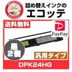 DPK24HG OAR-FM-15 0323610 D30L-9002-0041 富士通 用 汎用インクリボンカセット 黒 2個 F3991 F3991PR1 F3991PR2 F7965A F7965A1A FMPR365