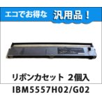 5557H 5577G02 Q26084 リコー 用 汎用インクリボンカセット 黒 2個 InfoPrint 5557-H02