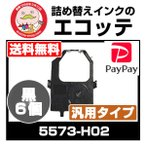 5573-H02 5573-G02 1040930 11A3540 レックスマーク 用 汎用インクリボンカセット 黒 6個 Forms Printers 2390 Forms Printers 2391 ラインプリンター