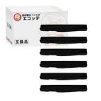 MPP4H MPP5H OAR-FM-13S 0325150 CA90002-0030 富士通 用 汎用サブリボン 黒 6個 911CHX F6911CMX F6911NHK F6980M3