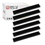 MPP6 0325840 CA82002-1292 富士通 用 汎用サブリボン 黒 6個 VSP2900G VSP2910G VSP2910H